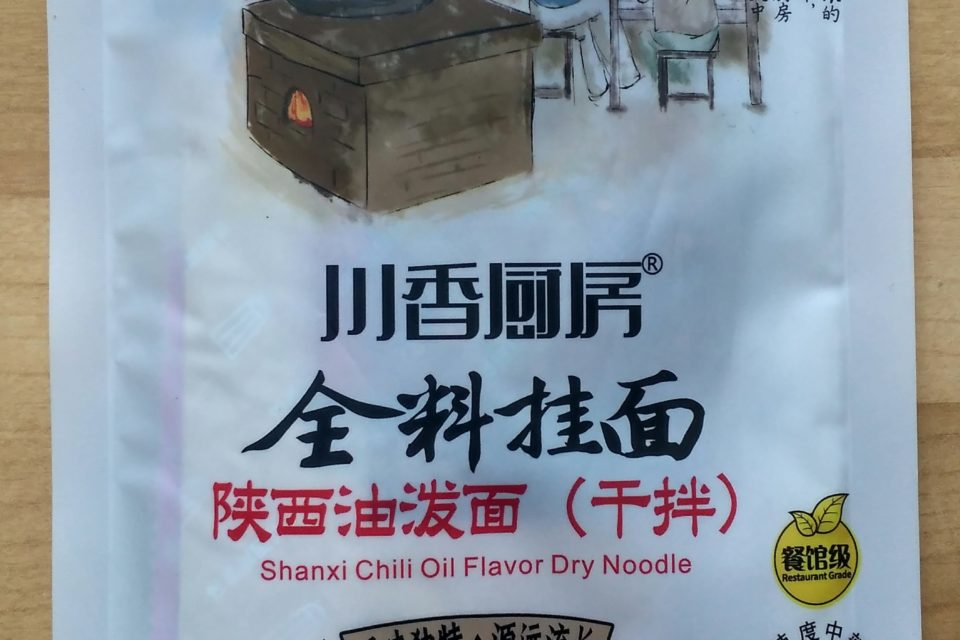 """#1999: Sichuan Baijia """"Shaanxi Style Chilli Oil Flavour"""""""