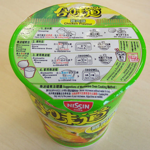 "#146: Nissin Cup Noodles ""Chicken Flavour"""
