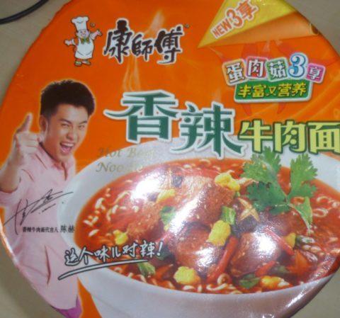 "#294: Master Kong ""Hot Beef Noodle"" Bowl (2015)"