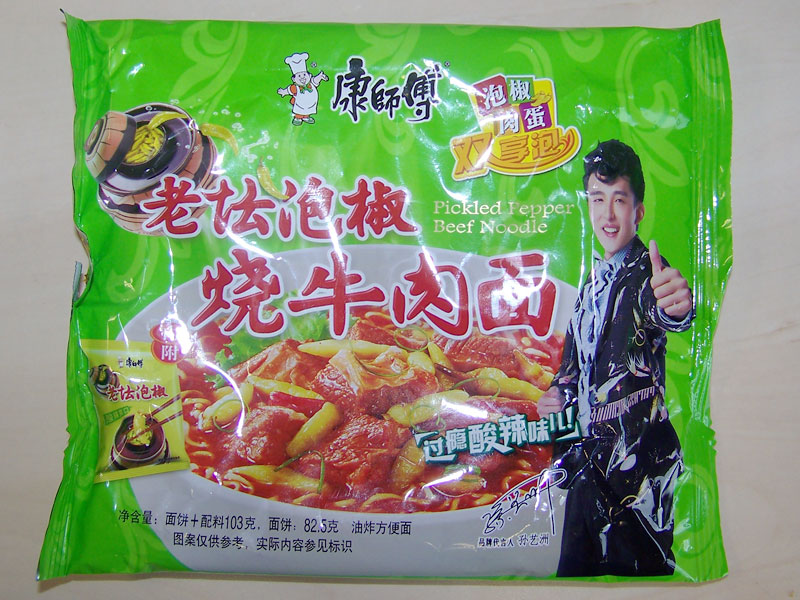 master_kong_pickled_beef-1