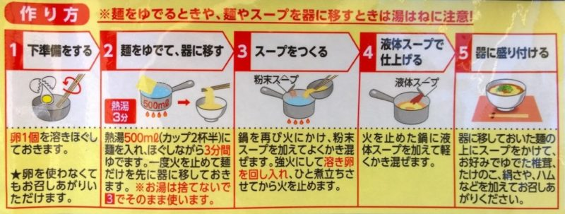 Test_Myojo_Chuka Zanmai Akasaka_Bild 3
