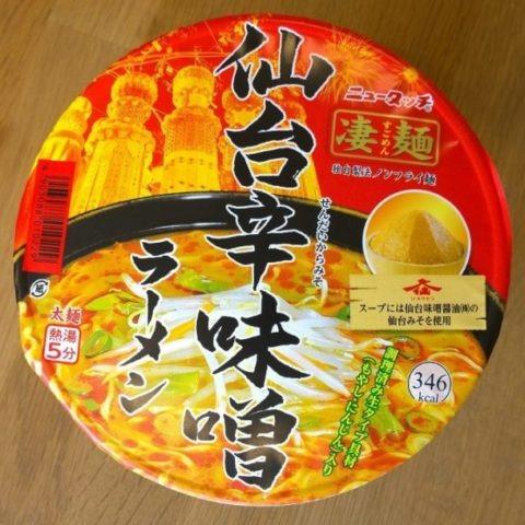 "#567: New Touch  ""Sendai Miso Ramen"""