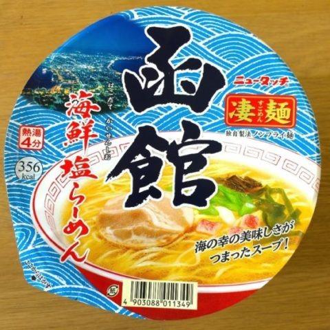 "#786: New Touch  ""Hakodate Kaisen Shio Ramen"""