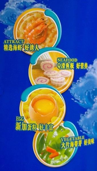 "#871: Master Kong  ""Seafood Flavor Cup"""