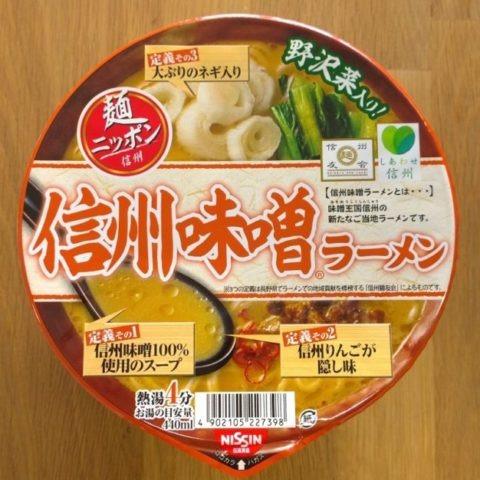 "#874: Nissin ""Shinshu Miso Ramen"""