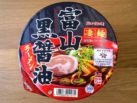 "#903: New Touch  ""Toyama Kuro Shoyu Ramen"""
