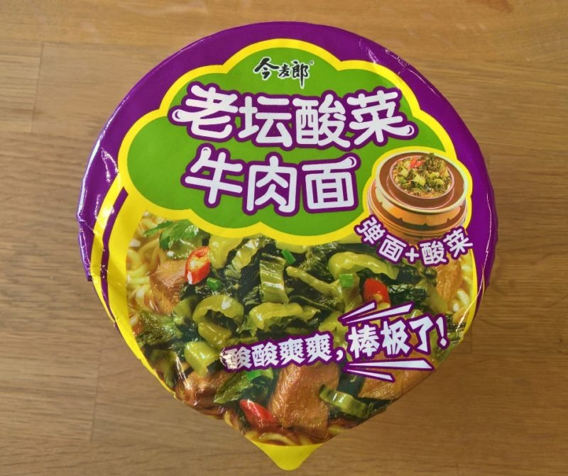 """#922: Jin Mai Lang  """"Beef with pickled Mustard"""""""