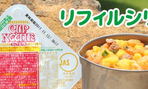 """#925: Nissin """"Cup Noodle (Eco Style)"""""""