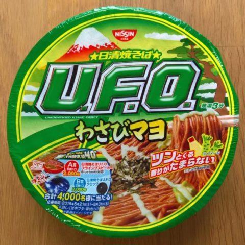 "#999: Nissin ""UFO Yakisoba Wasabi Mayo"""