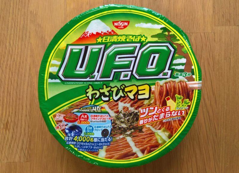 nissin_ufo-yakisoba-wasabi-mayo_bild-1