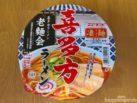 """#1234: New Touch  """"Sugomen Kitakata Ramen"""""""