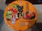 """#1242: Kailo Brand Instant Noodles """"Crab Flavour"""" Bowl"""