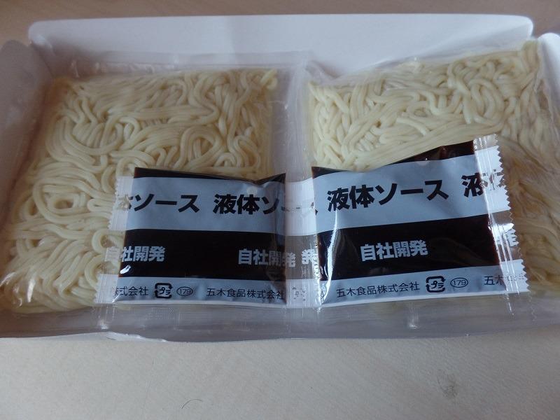"#1294: Itsuki ""Yakisoba Gakkou"""