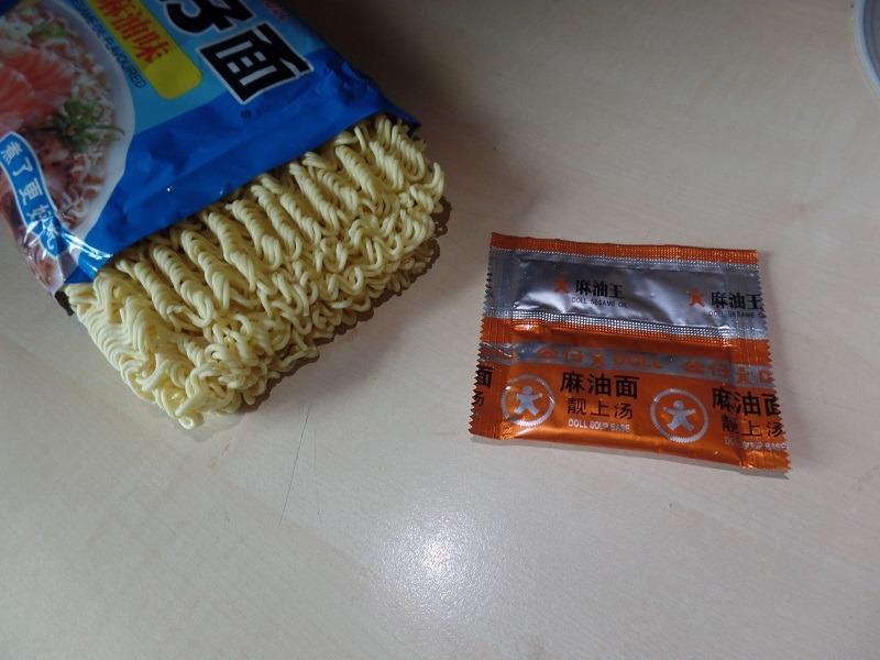 """#1351: Doll """"Sesame Oil Flavoured Instant Noodles"""""""