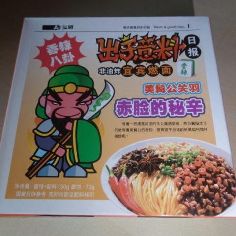 "#1365: JoyShare Instant Noodles ""Spicy YiBinRanMian"""