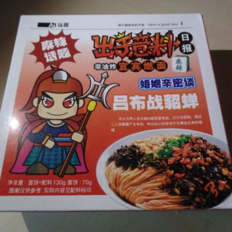 "#1371: JoyShare Instant Noodles ""Fiery YiBinRanMian"""