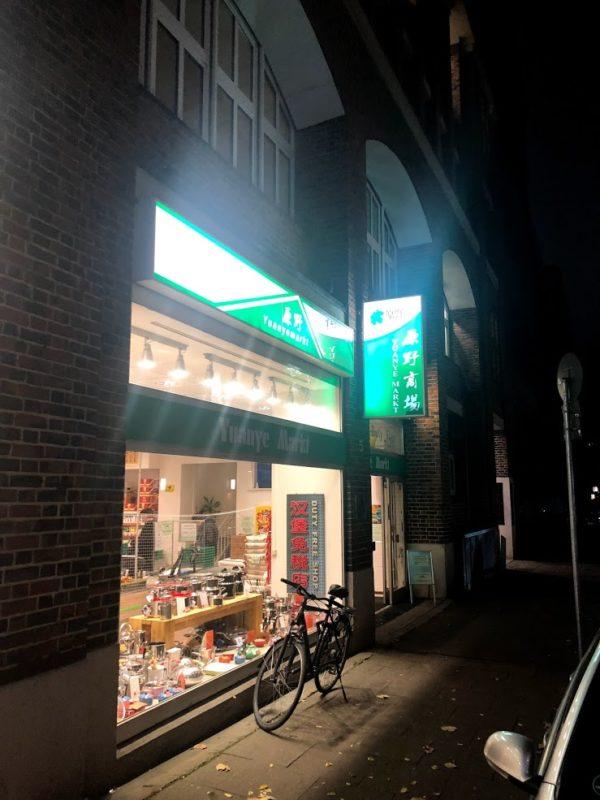 Shop-Checker: Yuanye Asia-Markt, Hamburg