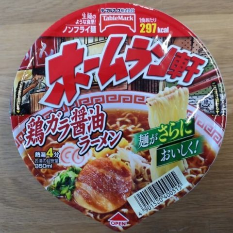 "#1456: Tablemark ""Homerun-ken Chicken Shoyu"""