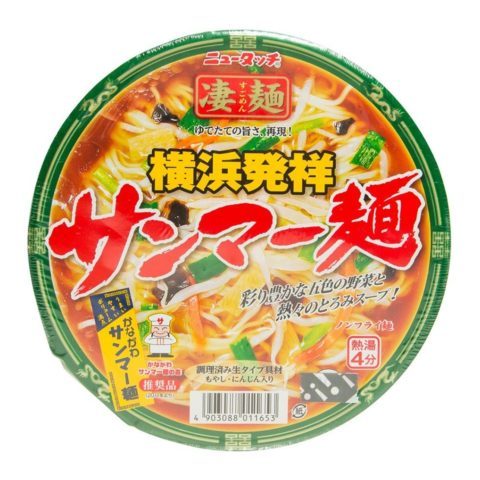 "#1867: New Touch ""Yokohama Sanmamen Vegetable Soup"""