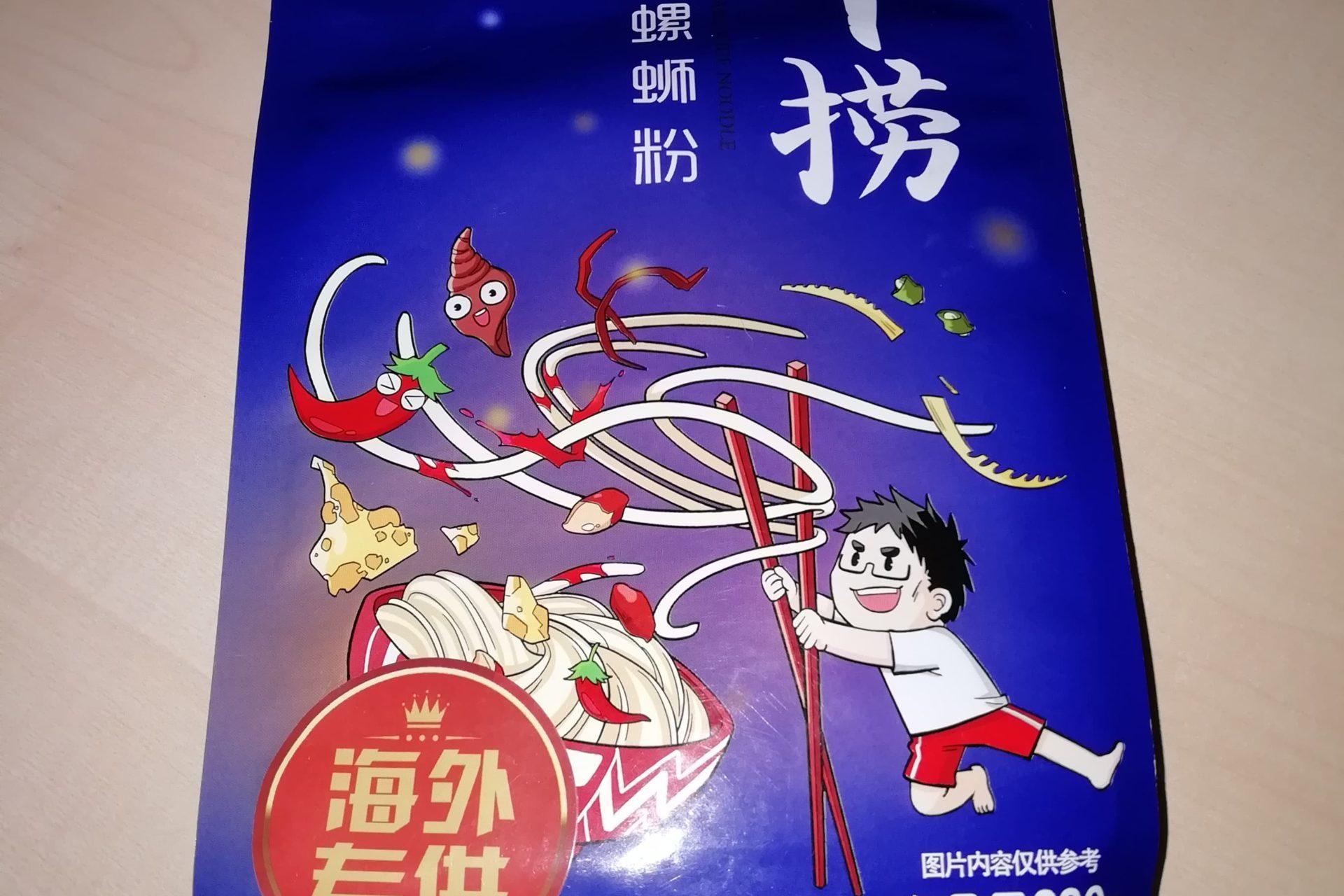 """#1638: Luo Ba Wang """"Guangxi River Snails Rice Noodle"""""""