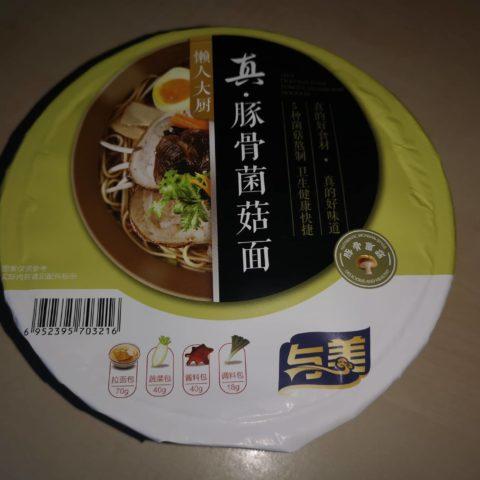 """#1641: Yumei """"True Dolphin Bone Fungus Mushroom Noodles"""" Bowl"""