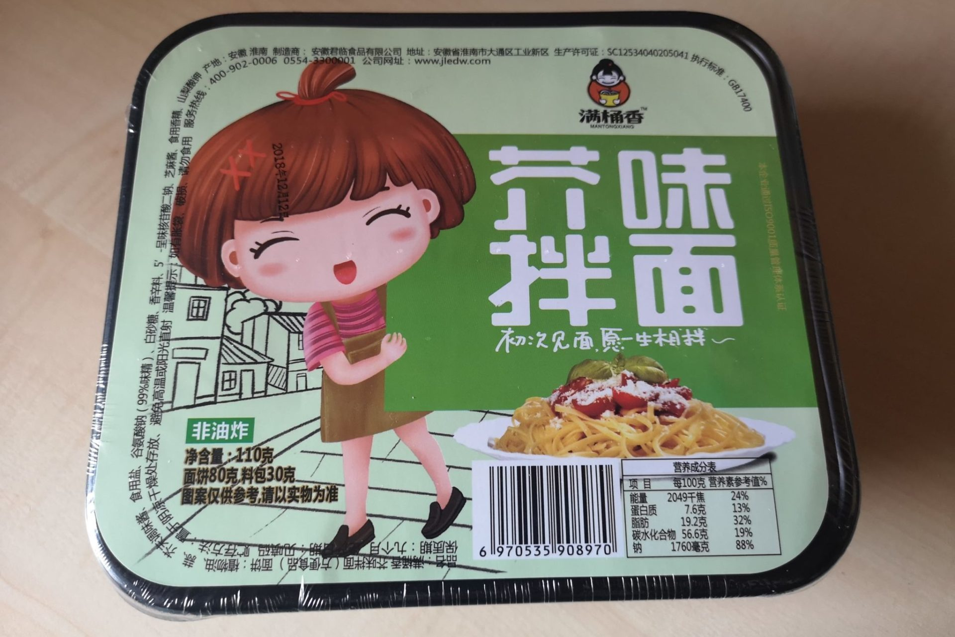 "#1658: Mantongxiang ""Instant Noodles Wasabi Flavor"""
