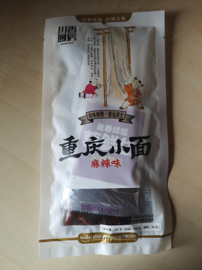 """#1657: Sichuan Baijia """"Chongqing Noodle Style - Spicy Hot Flavour"""""""