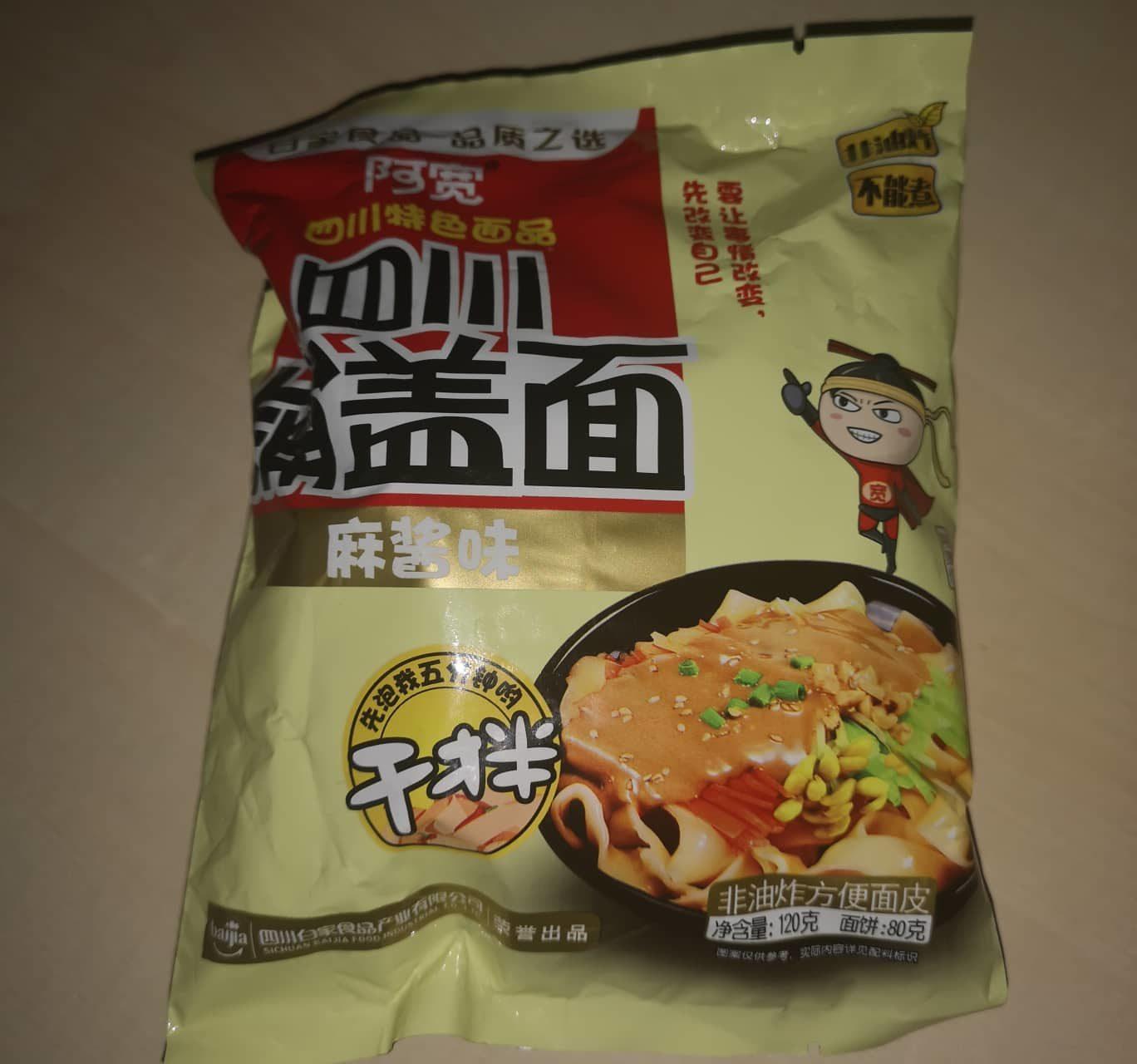 """#1673: Sichuan Baijia """"A-Kuan Broad Noodle Sesame Paste Flavour"""""""