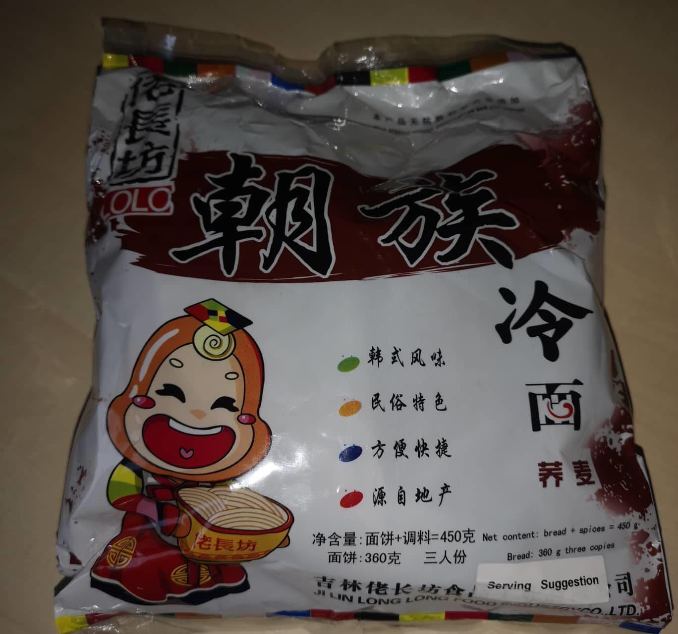 """#1681: Ji Lin Long Long Food """"LOLO Cold Buckwheat Noodle (Korean Naengmyeon)"""""""