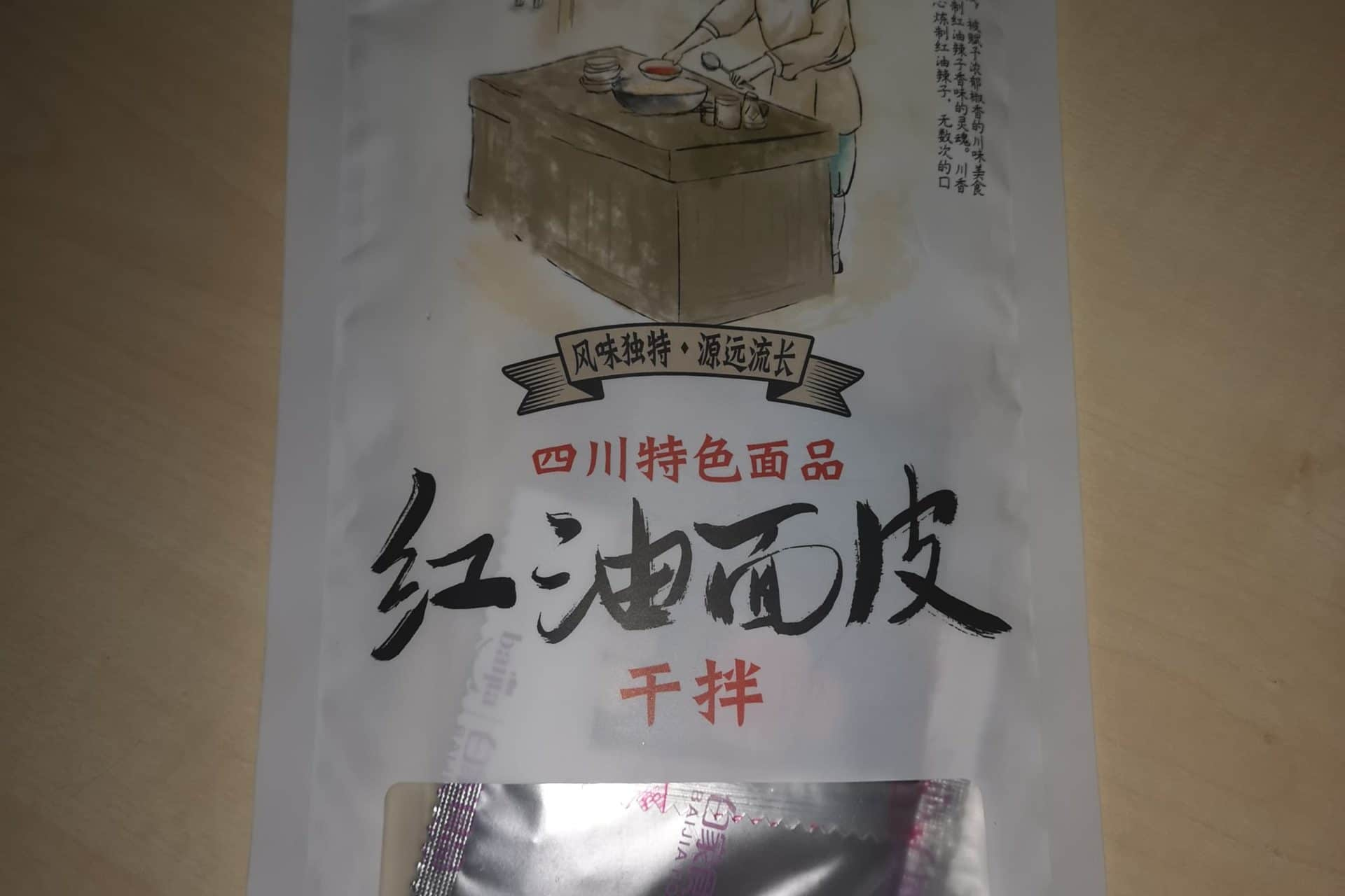 """#1701: Sichuan Baijia """"Noodle - Chili Oil Flavour"""""""