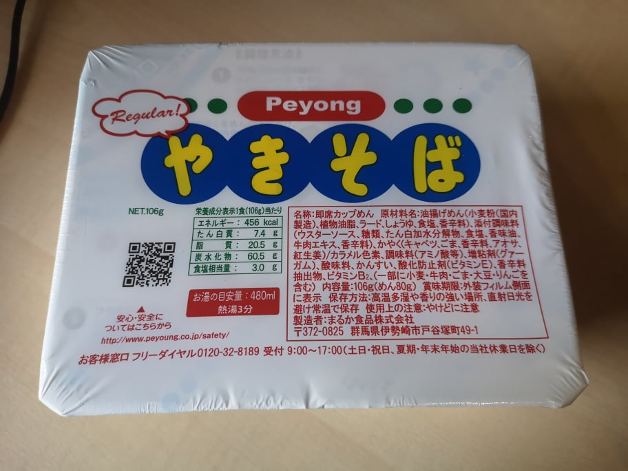 """#1744: Peyong """"Instant Cup Fried Noodle Sauce Yakisoba"""""""