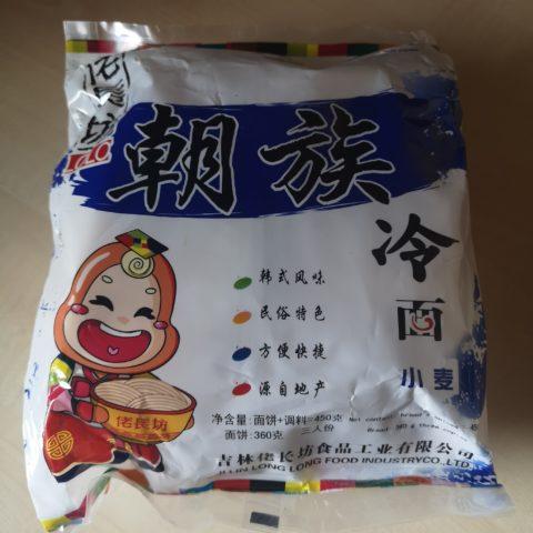 """#1798: Ji Lin Long Long Food """"LOLO Cold Noodle"""" (Korean Naengmyeon)"""