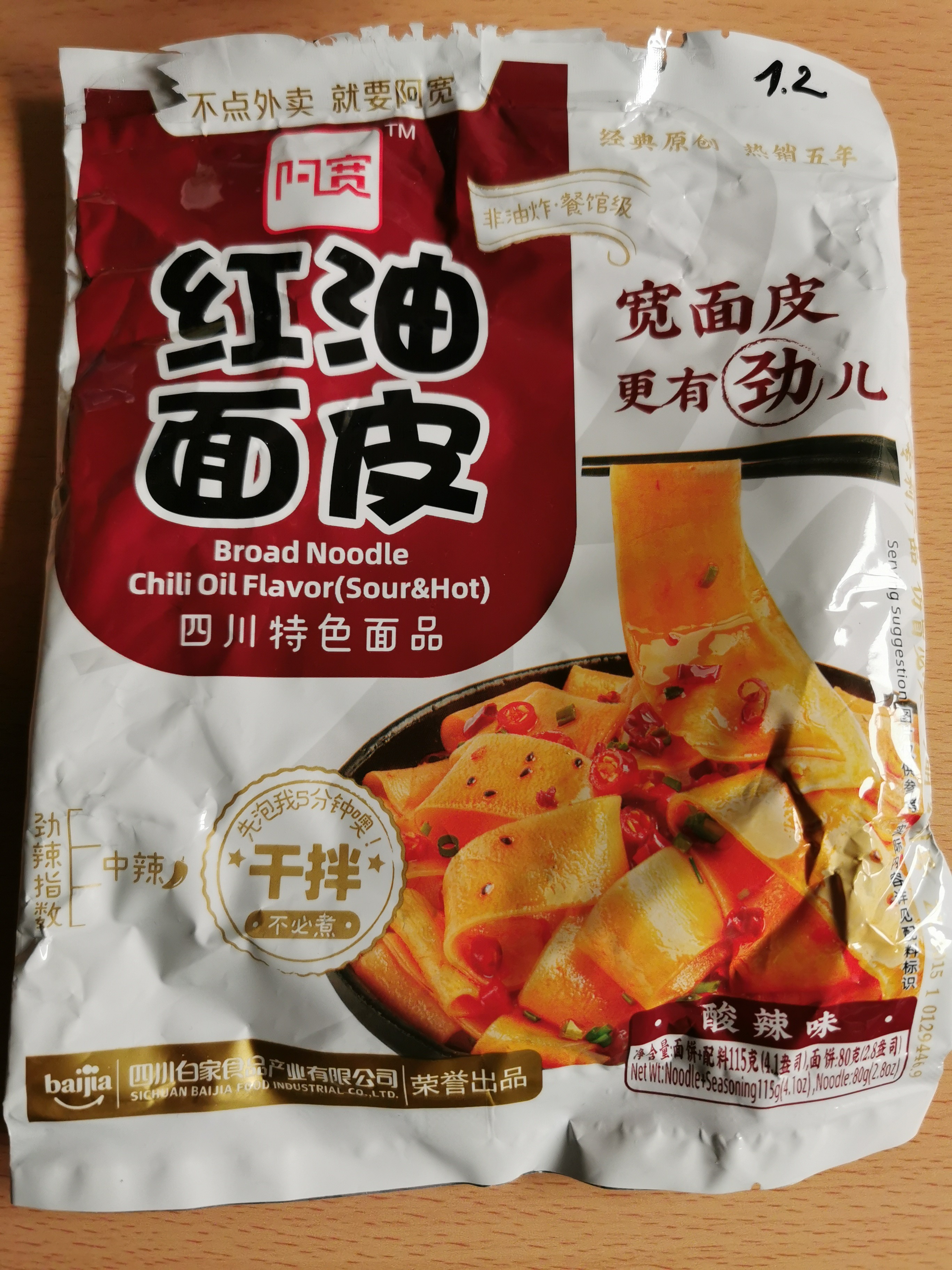 """#1752: Sichuan Baijia """"Broad Noodle Chili Oil Flavor"""" (Sour & Hot) (2020) (Update 2021)"""