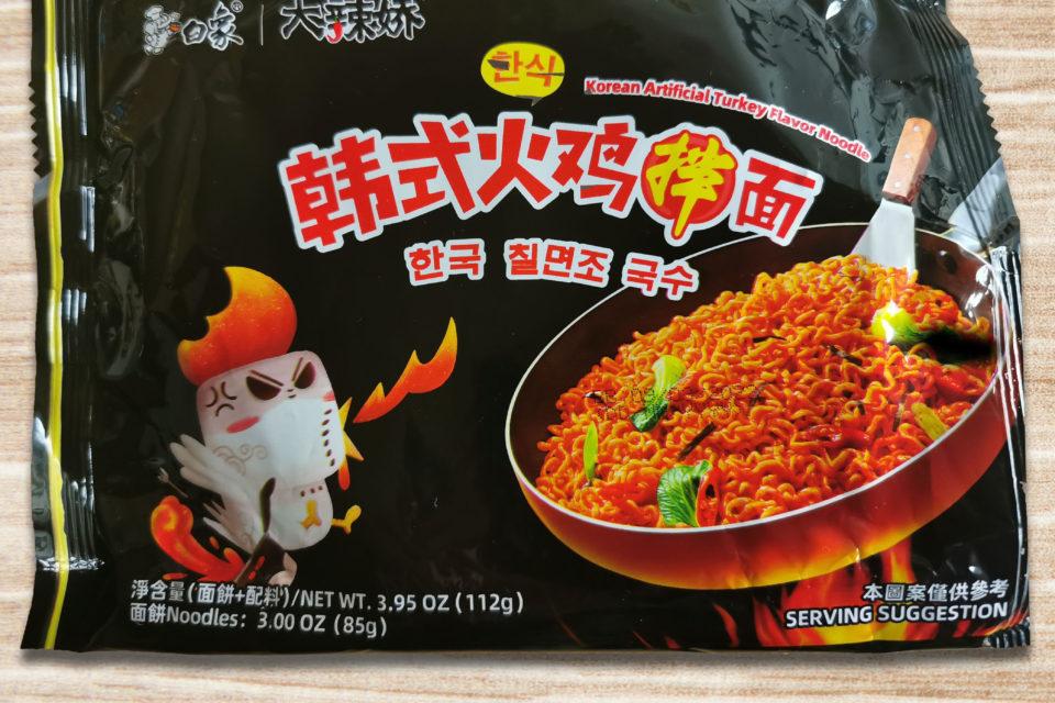 "#2054: Baixiang ""Korean Artificial Turkey Flavour Noodle"""