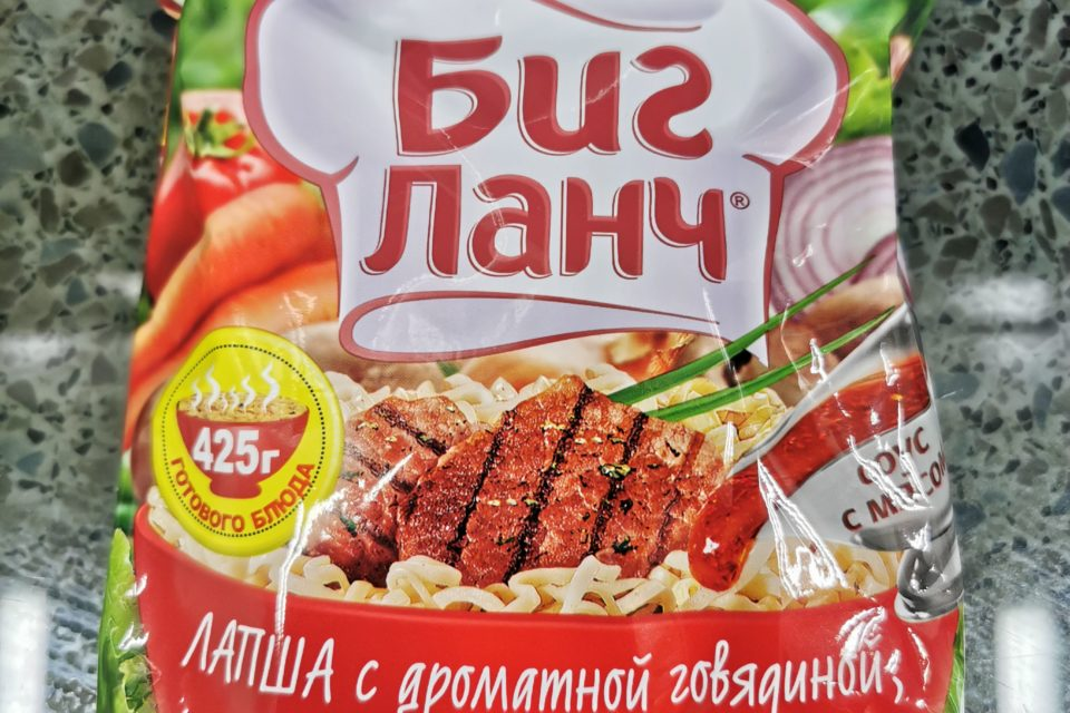 """#1897: Big Lunch """"Instant Noodles with Beef & Mushrooms Flavor"""" (Лапша Биг Ланч Говядина & грибы)"""