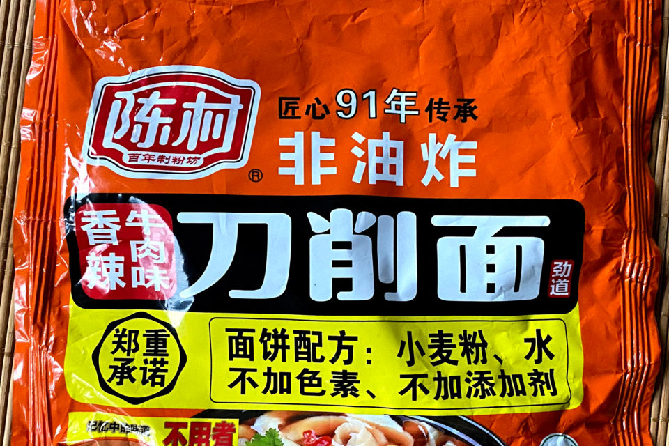 Chencun Non-Fried Instant Noodles Beef