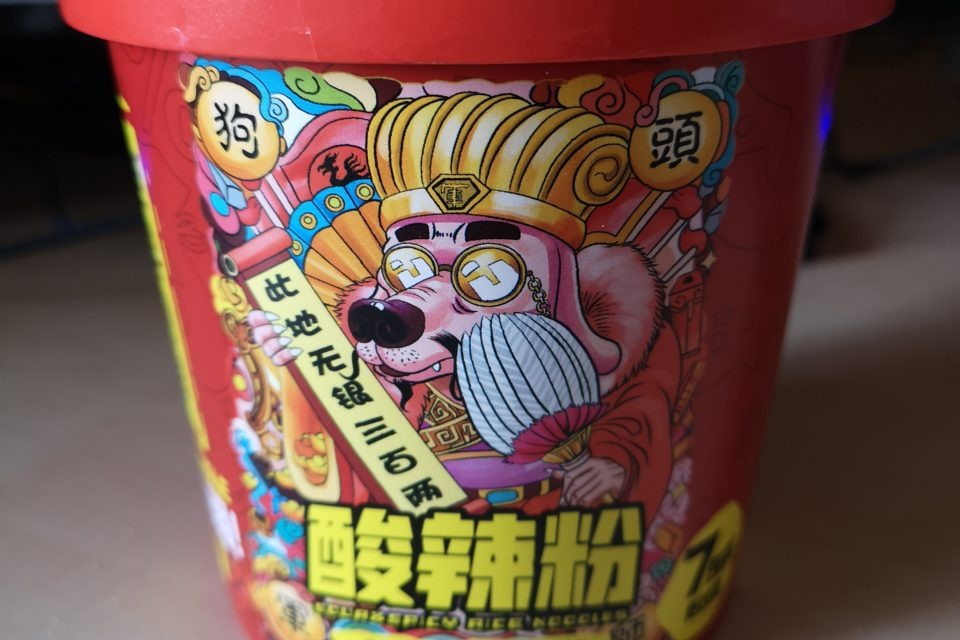 """#1844: Single Dog """"Sour & Spicy Rice Noodles"""" Cup"""