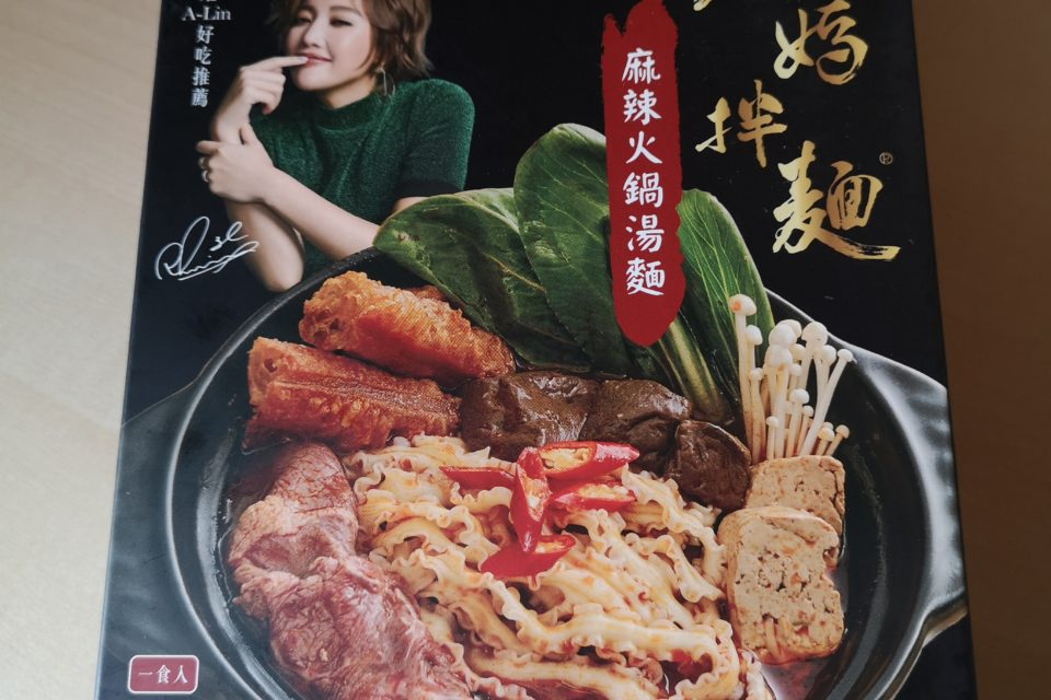 """#1988: Mom's Dry Noodle """"Spicy Hot Pot Flavor"""""""
