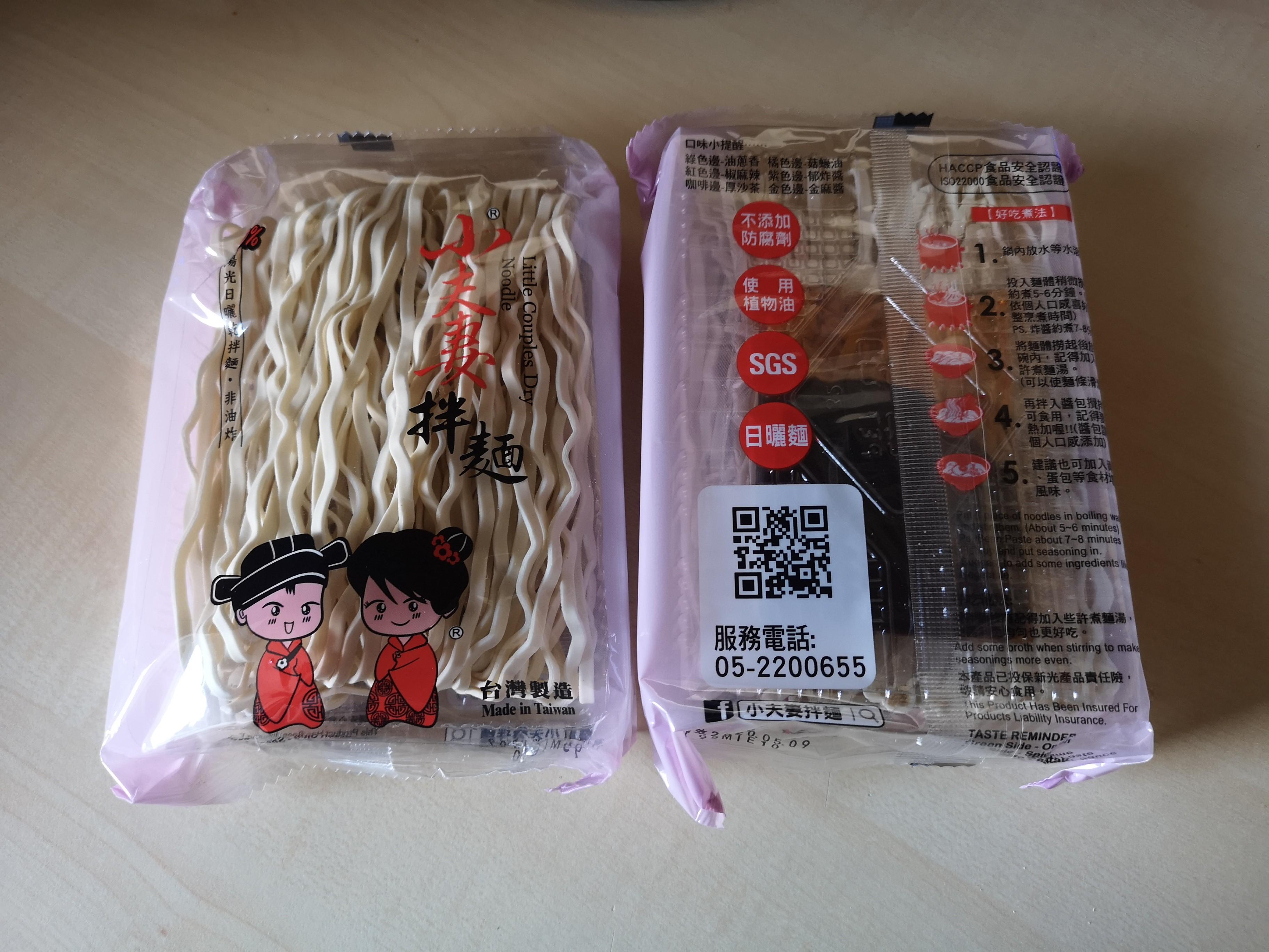 """#2048: Little Couples """"Dry Noodle Bean Paste"""""""