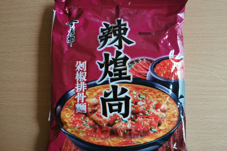 "#1975: JML / JinMaiLang ""Artificial Spicy Pork Flavour"" (2021)"
