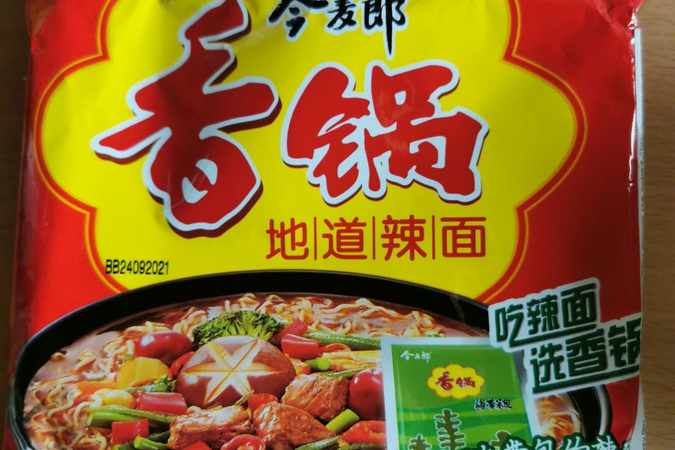 """#2032: JML / Jin Mai Lang """"Hot Pot Spicy Beef"""" (2021)"""
