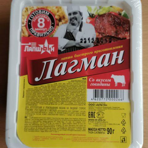 """#1896: Lagman """"Instantnudelsuppe mit Rindfleischgeschmack"""""""