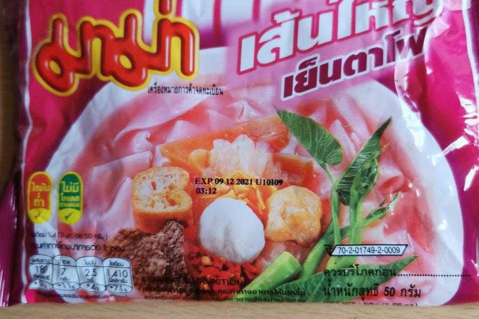 "#1909: Mama ""Instant Rice Noodles Yentafo / Yen Ta Fo"" (2021)"