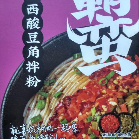 """#2119: Baman """"Rice noodles, Hunan Sour Cowpea Flavor"""""""